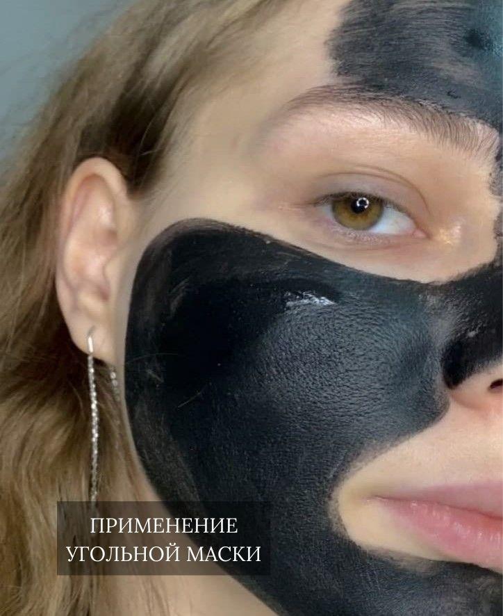 маска для лица на активированном угле